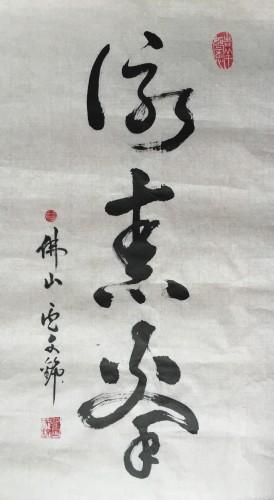 Wing Chun Kung Fu Kalligraphie